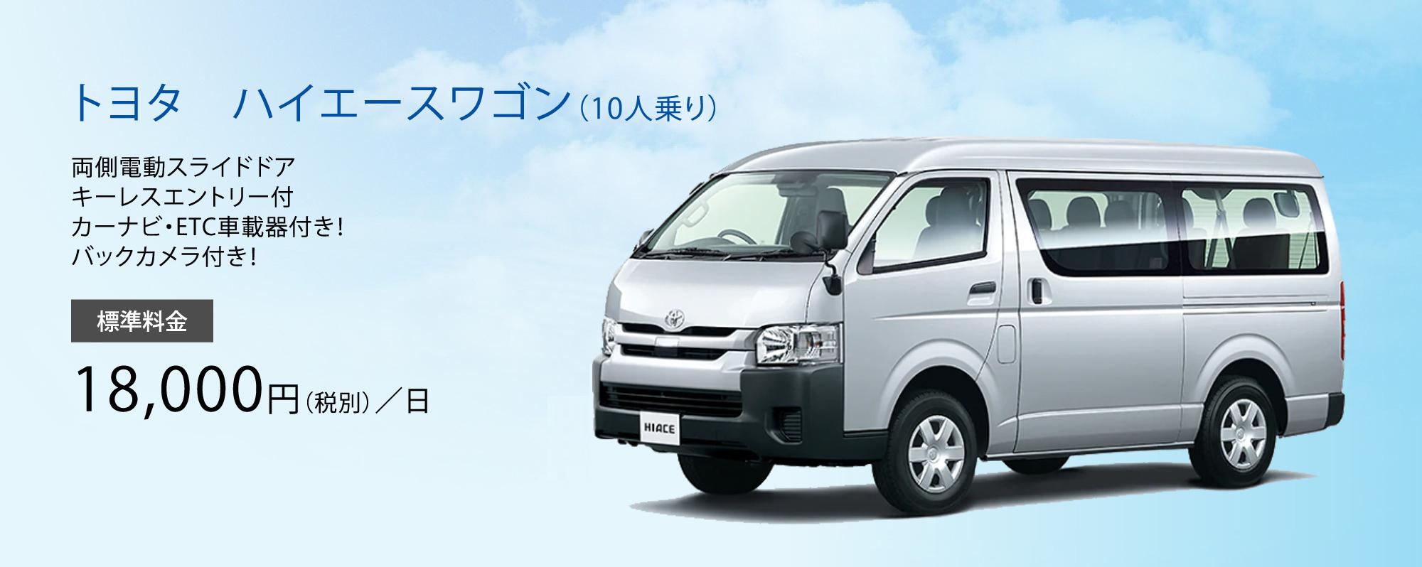 トヨタ ハイエースワゴン(10人乗り)