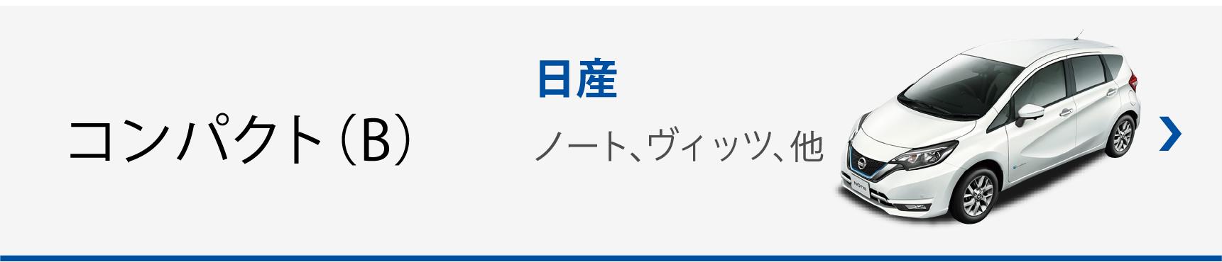 コンパクト(B)