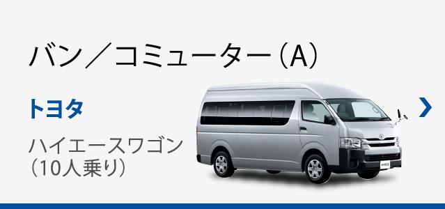 バン/コミューター(A)