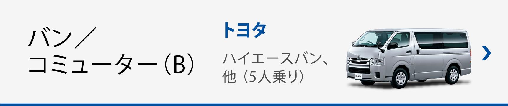 バン/コミューター(B)